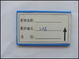磁性标签2