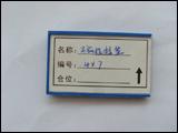 磁性标签4