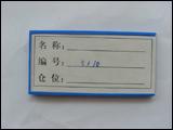 磁性标签5