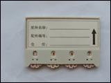 磁性标签6